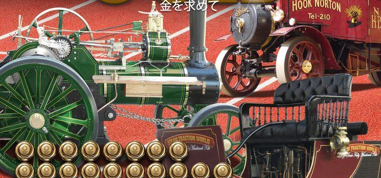 Steam Engines Tokyo Japan
